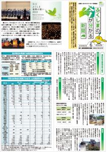 fukushima_ima6