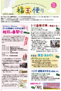 fukutama_10