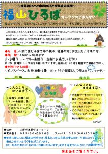 fukuyamahiroba_1