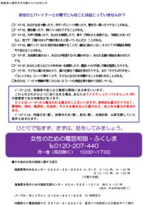 josei_nayami_tirashi-2