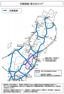 対象路線(東日本エリア)