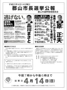 0414_kooriyama_senkyo