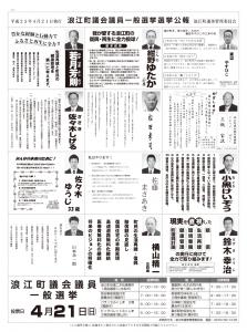 選挙公報 P.1