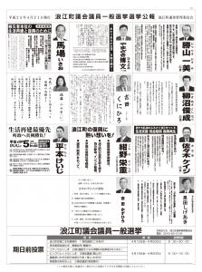 選挙公報 P.2