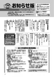 広報なみえ お知らせ版 No.22