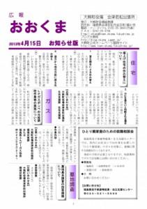 広報おおくまお知らせ版_2013.4.15
