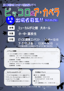 3801_48ongakuchirashi