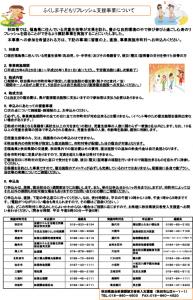 fukushima-refresh_25