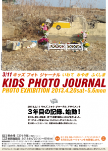 KIDS_PHOTO_JOURNAL 表面