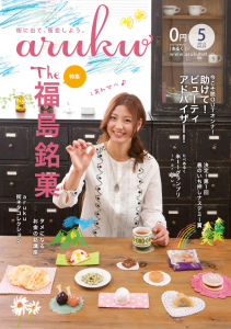 aruku_May 2013 vol.52