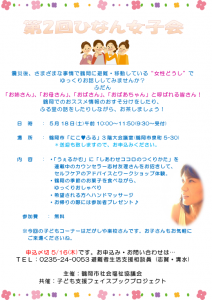 flyer_20130518