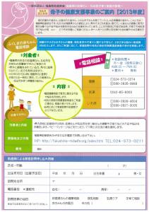 福島県助産師会母子支援事業