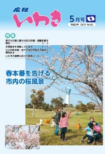 iwaki20130501