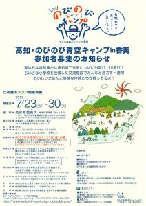 koumi_camp_flyer