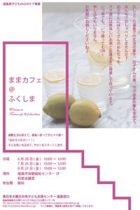 ままカフェ@ふくしま表
