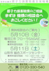 soudankai_murayama_130510-1