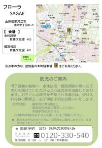 soudankai_murayama_130510-2