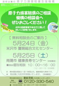 soudankai_tamaoki_130524-1