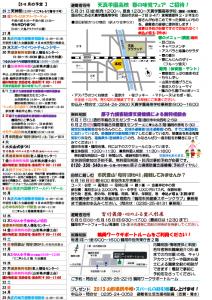 鶴岡市避難者支援だよりNo.79-2