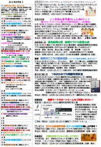 tsuruokashien_77_20130510-2