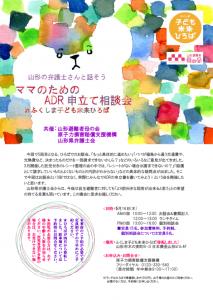 yamagataADR_0516