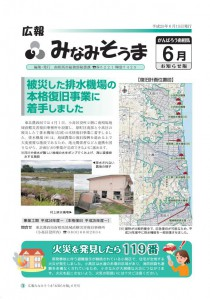広報みなみそうま 2013年6月15日号[おしらせ号]表紙