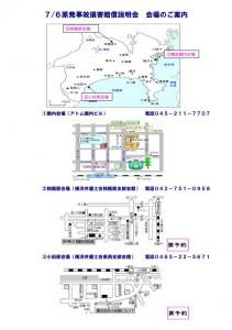 130606_genpatsu_02