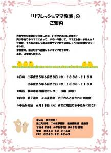 1リフレッシュママ教室(郡山) 表