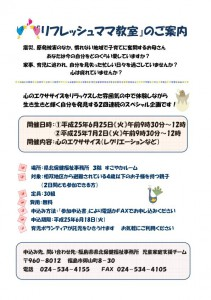 リフレッシュママ教室(福島市)