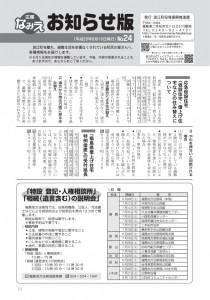 広報なみえ「お知らせ版」 No.24(平成25年6月号)_01