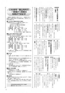 広報なみえ「お知らせ版」 No.24(平成25年6月号)_03
