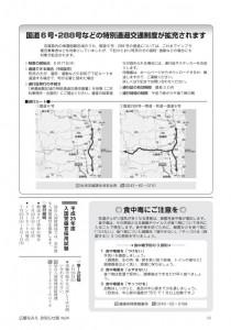 広報なみえ「お知らせ版」 No.24(平成25年6月号)_04