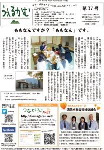 うぇるかむ 37号 P.1