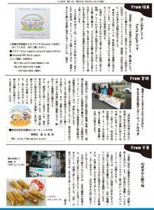 うぇるかむ 37号 P.2