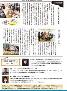 うぇるかむ 37号 P.3