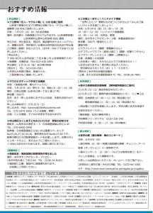 うぇるかむ 37号 P.5