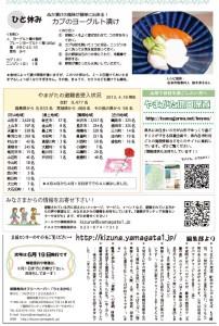 うぇるかむ 37号 P.6