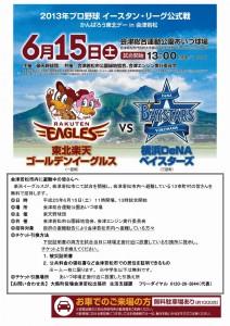 東北楽天VS横浜DeNA