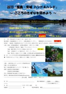 2013「福島・茨城 ハンド&ハンド」