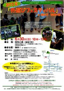 2013夏『外遊びフェスティバル』in猪苗代「昭和の森」 表