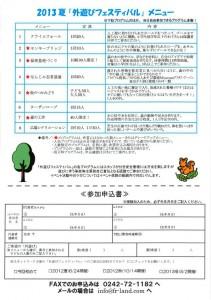 2013夏『外遊びフェスティバル』in猪苗代「昭和の森」 裏