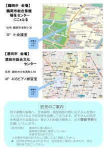 【確定版】相談会告知庄内エリア0720_02