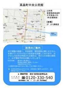 相談会告知置賜エリア20130727_02