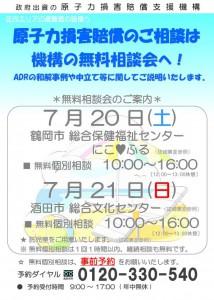 【確定版】相談会告知庄内エリア0720_01