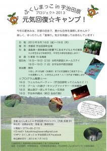 福島と近隣のこども対象:夏休みを宇治田原で過ごそう!