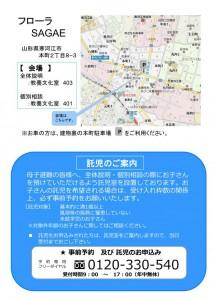 相談会告知村山エリア20130712_02