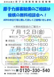 相談会告知村山エリア20130712_01