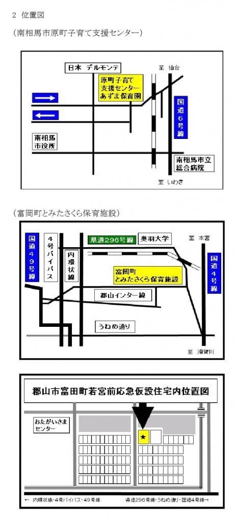 位置図-1