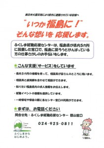 ふくしま就職応援センター(郡山窓口)_01
