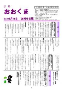 広報おおくま6月15日号(お知らせ版)_01